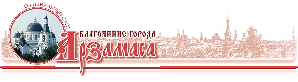 Официальный сайт благочиния города Арзамаса Нижегородской епархии