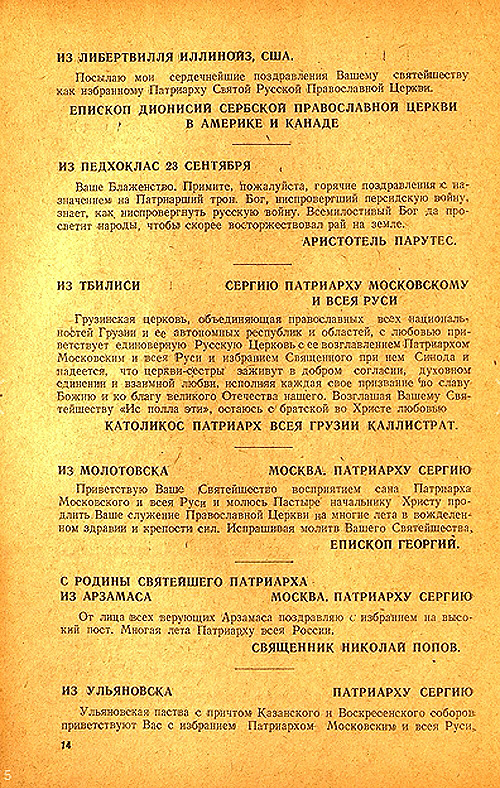 телеграмма