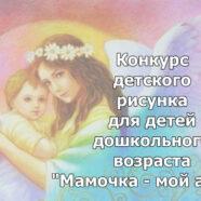 Конкурс детского рисунка для детей дошкольного возраста «Мамочка — мой ангел»