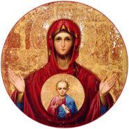 10 декабря Православная Церковь совершает празднование в честь иконы Божией Матери, именуемой «Знамение»