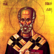 19 декабря Православная Церковь празднует память святителя Николая, архиепископа Мир Ликийских, чудотворца
