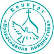 Проект арзамасского педагогического сообщества стал победителем Международного грантового конкурса «Православная инициатива 2015-2016»