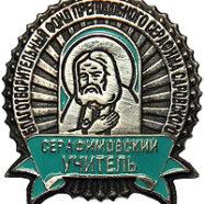 Состоялось чествование победителей и лауреатов педагогического конкурса «Серафимовский учитель»
