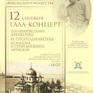 C 10 по 12 сентября в Нижнем Новгороде пройдет фестиваль-конкурс диаконского искусства