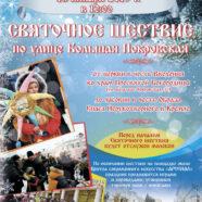 Святочное шествие