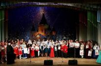 В Нижнем Новгороде состоялся гала-концерт победителей фестиваля-конкурса «Мы – православные нижегородцы»