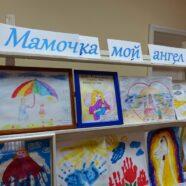 Выставка рисунков «Мамочка — мой ангел»