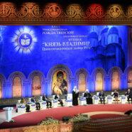 В Москве открылись XXIII Международные Рождественские образовательные чтения