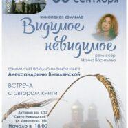 6 сентября состоится просмотр документального фильма Александрины Вигилянской «Видимое невидимое» и встреча с автором