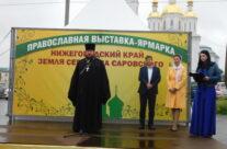 Начала работу Православная выставка-ярмарка «Нижегородский край — земля Серафима Саровского»