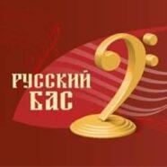 МЕЖДУНАРОДНЫЙ МОЛОДЁЖНЫЙ ФЕСТИВАЛЬ КОНКУРС ВОКАЛЬНОГО ИСКУССТВА «РУССКИЙ БАС»