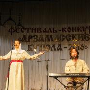 Начался VII Международный фестиваль-конкурс православной и патриотической песни «Арзамасские купола»
