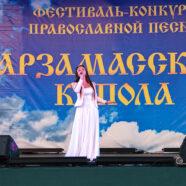 Состоялся гала-концерт VII Международного фестиваля-конкурса православной и патриотической песни «Арзамасские купола»