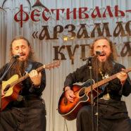 Начался VI Международный фестиваль-конкурс православной и патриотической песни «Арзамасские купола»
