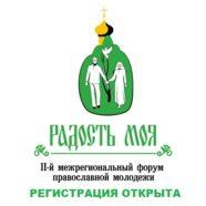Форум православной молодёжи «Радость моя»