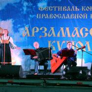 Состоялся гала-концерт VIII Международного фестиваля-конкурса «Арзамасские купола»