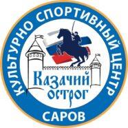 С 8 по 21 июня состоятся военно-патриотические сборы на базе полевого лагеря «Казачий острог»