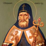 17 сентября Православная Церковь празднует второе обретение мощей святителя Митрофана, епископа Воронежского