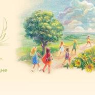 Литературный детско-юношеский конкурс «Лето Господне»