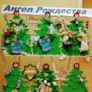 Конкурс декоративно-прикладного творчества «Ангел Рождества»