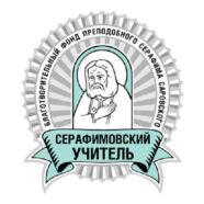 Начался прием работ на педагогический конкурс «Серафимовский учитель 2017-2018»
