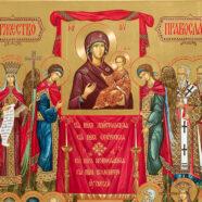 «Вера наших предков славных …» — первая неделя Великого поста заканчивается праздником, который в нашей Церкви именуется Торжеством православия.